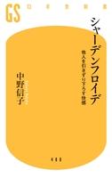 『シャーデンフロイデ 他人を引きずり下ろす快感』の電子書籍