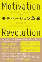 『モチベーション革命 稼ぐために働きたくない世代の解体書』の電子書籍