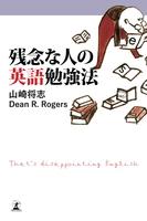 残念な人の英語勉強法