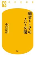 『職業としてのAV女優』の電子書籍