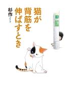 『【期間限定価格】猫が背筋を伸ばすとき』の電子書籍