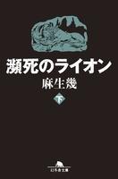 『瀕死のライオン(下)』の電子書籍