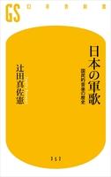 『日本の軍歌 国民的音楽の歴史』の電子書籍