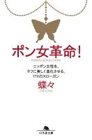 【期間限定価格】ポン女革命! ニッポン女性を、タフに美しく進化させる、179のスローガン