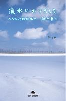 【期間限定価格】流氷にのりました へなちょこ探検隊2