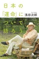 『日本の「運命」について語ろう』の電子書籍