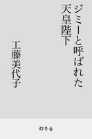 『ジミーと呼ばれた天皇陛下』の電子書籍