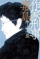【期間限定価格】作家刑事毒島