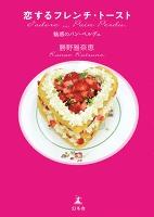 恋するフレンチ・トースト 魅惑のパン・ペルデュ