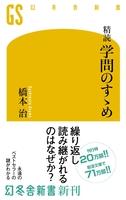 『精読 学問のすゝめ』の電子書籍