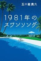 1981年のスワンソング