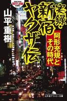 実録・新宿ヤクザ伝 阿形充規とその時代
