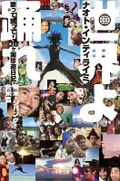 【期間限定価格】世界よ踊れ 歌って蹴って! 28ヶ国珍遊日記 南米・ジパング・北米篇