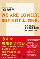 『WE ARE LONELY, BUT NOT ALONE. ~現代の孤独と持続可能な経済圏としてのコミュニティ~』の電子書籍