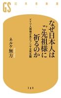 なぜ日本人はご先祖様に祈るのか ドイツ人禅僧が見たフシギな死生観
