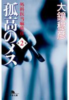 孤高のメス 外科医当麻鉄彦 第2巻