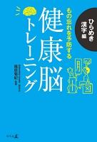 【期間限定価格】健康脳トレーニング ひらめき漢字編 もの忘れを予防する