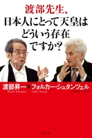『渡部先生、日本人にとって天皇はどういう存在ですか?』の電子書籍