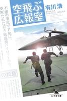 空飛ぶ広報室