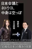 『日本会議とネトウヨ、中身は空っぽ』の電子書籍