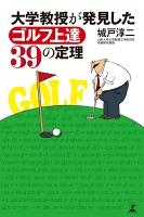 【期間限定価格】大学教授が発見したゴルフ上達39の定理
