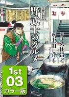『【期間限定価格】漫画版 野武士のグルメ カラー版 1st 03』の電子書籍