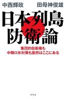 『日本列島防衛論 集団的自衛権も中韓ロ米対策も急所はここにある』の電子書籍