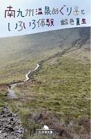 【期間限定価格】南九州温泉めぐりといろいろ体験