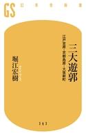 三大遊郭 江戸吉原・京都島原・大阪新町