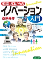 知識ゼロからのイノベーション入門
