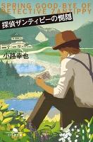 探偵ザンティピーの惻隠