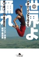 【期間限定価格】世界よ踊れ 歌って蹴って! 28ヶ国珍遊日記 アジア・中東・欧州・南米篇
