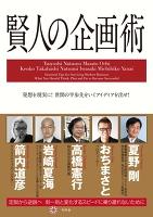 『賢人の企画術』の電子書籍