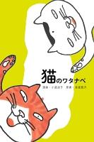 『【期間限定価格】猫のワタナベ』の電子書籍