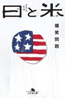 『日と米 爆笑問題の日本史原論』の電子書籍