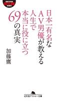 日本一有名なAV男優が教える人生で本当に役に立つ69の真実 <増量体験版>