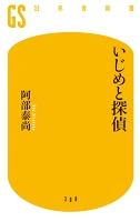 『いじめと探偵』の電子書籍