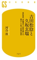 吉田松陰と久坂玄瑞 高杉晋作、伊藤博文、山県有朋らを輩出した松下村塾の秘密