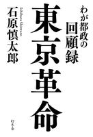 東京革命 わが都政の回顧録