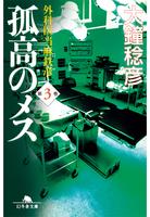 孤高のメス 外科医当麻鉄彦 第3巻