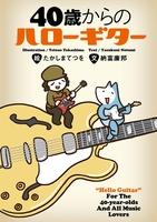 40歳からのハローギター