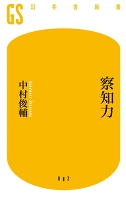 『察知力』の電子書籍