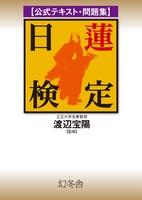 公式テキスト・問題集 日蓮検定
