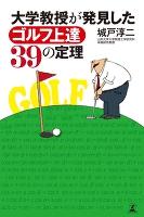 大学教授が発見したゴルフ上達39の定理