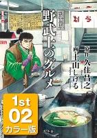 『【期間限定価格】漫画版 野武士のグルメ カラー版 1st 02』の電子書籍