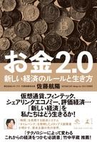 『お金2.0 新しい経済のルールと生き方』の電子書籍