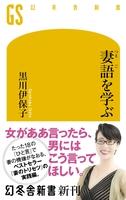 『妻語を学ぶ』の電子書籍
