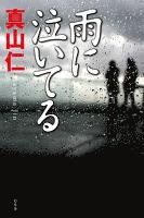 『雨に泣いてる』の電子書籍