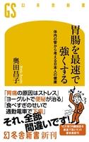 胃腸を最速で強くする 体内の管から考える日本人の健康