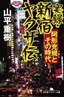 【期間限定価格】実録・新宿ヤクザ伝 阿形充規とその時代